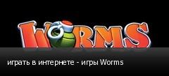 играть в интернете - игры Worms