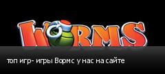 топ игр- игры Вормс у нас на сайте
