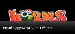 играй с друзьями в игры Worms