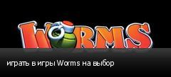 играть в игры Worms на выбор
