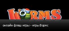 онлайн флеш игры - игры Вормс