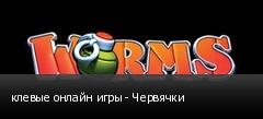 клевые онлайн игры - Червячки