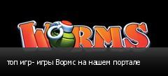топ игр- игры Вормс на нашем портале