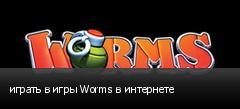 играть в игры Worms в интернете