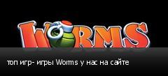 топ игр- игры Worms у нас на сайте