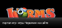 портал игр- игры Червячки на сайте