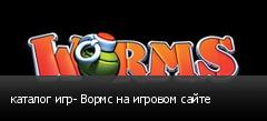 каталог игр- Вормс на игровом сайте