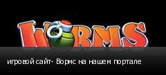 игровой сайт- Вормс на нашем портале