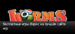 бесплатные игры Вормс на лучшем сайте игр
