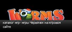 каталог игр- игры Червячки на игровом сайте