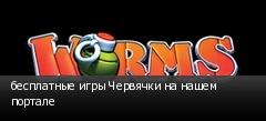 бесплатные игры Червячки на нашем портале