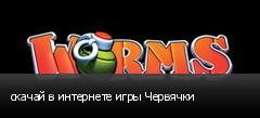 скачай в интернете игры Червячки
