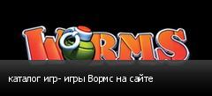каталог игр- игры Вормс на сайте