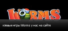 клевые игры Worms у нас на сайте