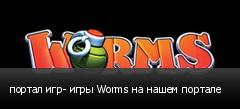 портал игр- игры Worms на нашем портале