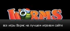 все игры Вормс на лучшем игровом сайте