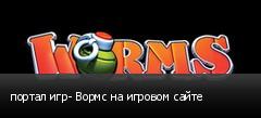 портал игр- Вормс на игровом сайте