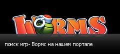поиск игр- Вормс на нашем портале