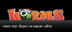 поиск игр- Вормс на нашем сайте