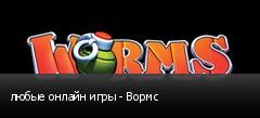любые онлайн игры - Вормс
