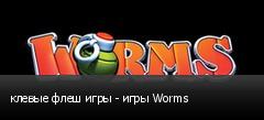 клевые флеш игры - игры Worms