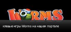 клевые игры Worms на нашем портале