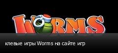 клевые игры Worms на сайте игр