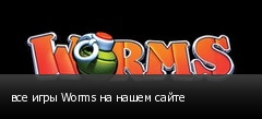 все игры Worms на нашем сайте