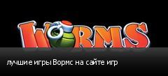 лучшие игры Вормс на сайте игр