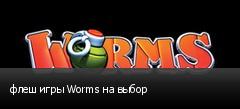 флеш игры Worms на выбор