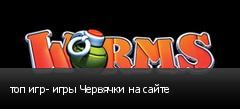 топ игр- игры Червячки на сайте