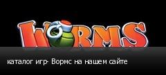 каталог игр- Вормс на нашем сайте