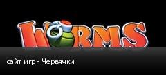 сайт игр - Червячки