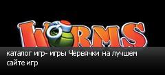 каталог игр- игры Червячки на лучшем сайте игр