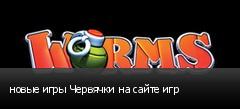 новые игры Червячки на сайте игр