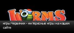 игры Червячки - интересные игры на нашем сайте