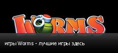 игры Worms - лучшие игры здесь