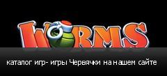 каталог игр- игры Червячки на нашем сайте