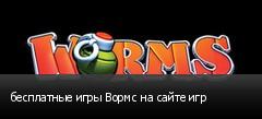 бесплатные игры Вормс на сайте игр