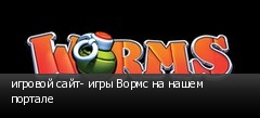 игровой сайт- игры Вормс на нашем портале