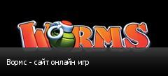 Вормс - сайт онлайн игр