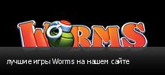 лучшие игры Worms на нашем сайте
