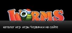 каталог игр- игры Червячки на сайте