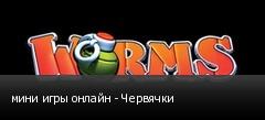 мини игры онлайн - Червячки