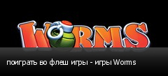 поиграть во флеш игры - игры Worms