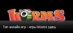 Топ онлайн игр - игры Worms здесь