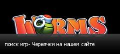поиск игр- Червячки на нашем сайте
