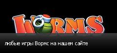 любые игры Вормс на нашем сайте