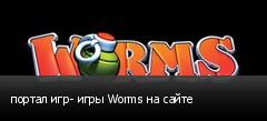 портал игр- игры Worms на сайте