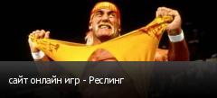 сайт онлайн игр - Реслинг